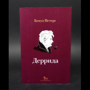 Петерс Бенуа - Деррида