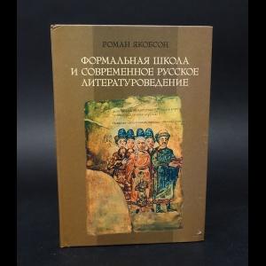 Якобсон Роман - Формальная школа и современное русское литературоведение