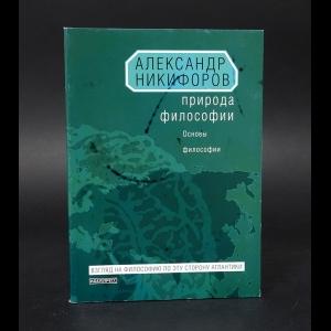Никифоров Александр - Природа философии. Основы философии