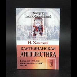 Хомский Ноам - Картезианская лингвистика. Глава из истории рационалистической мысли Оставить отзыв  В избранное