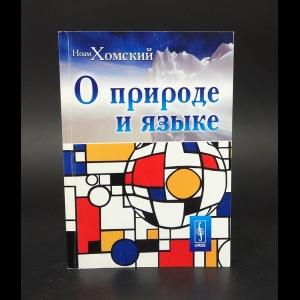 Хомский Ноам - О природе и языке: С очерком «Секулярное священство и опасности, которые таит демократия»