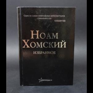 Хомский Ноам - Ноам Хомский. Избранное