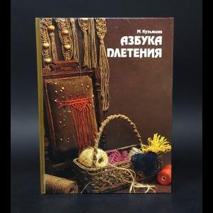 Кузьмина М. - Азбука плетения