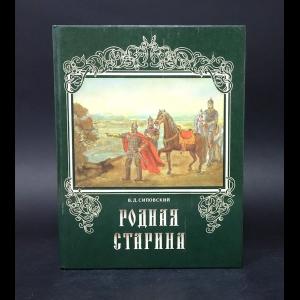 Сиповский В.Д. - Родная старина