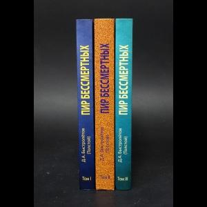 Быстролётов Д.А. - Пир бессмертных в 3 томах (комплект из 3 книг)