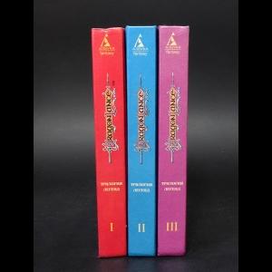 Уэйс Маргарет, Хикмен Трейси - Час близнецов. Трилогия легенд (комплект из 3 книг)