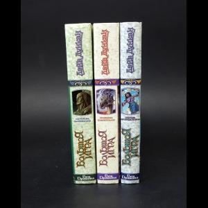 Дункан Дэйв - Большая игра (комплект из 3 книг)