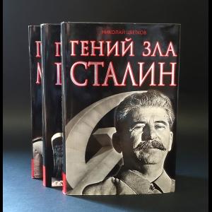 Тененбаум Борис, Цветков Николай - Гении зла (комплект из 3 книг)