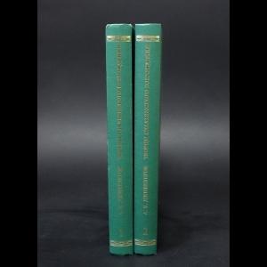Дживелегов А.К. - Творцы итальянского Возрождения  (комплект из 2 книг)