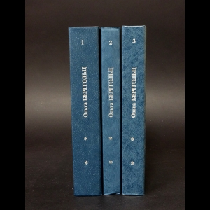 Берггольц Ольга - Ольга Берггольц. Собрание сочинений в 3 томах (комплект из 3 книг)