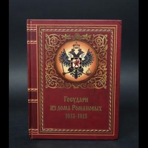Авторский коллектив - Государи из дома Романовых 1613-1913