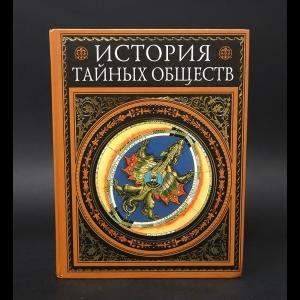 Авторский коллектив - История тайных обществ