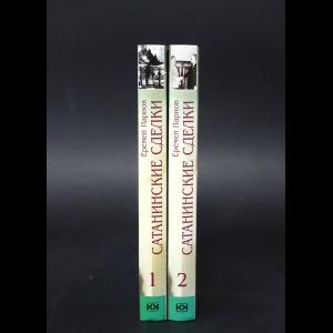 Парнов Еремей - Сатанинские сделки: тайны Второй Мировой войны (комплект из 2 книг)
