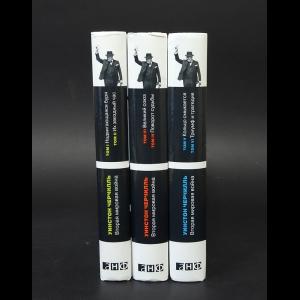 Черчилль Уинстон - Вторая Мировая война в 6 томах (комплект из 3 книг)
