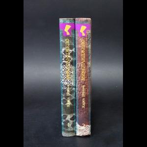 Шульц Карел - Микеланджело: Камень и боль (комплект из 2 книг)