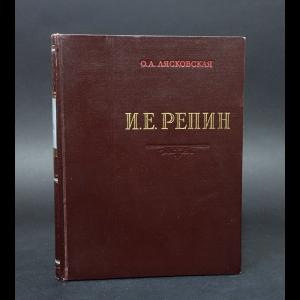 Лясковская О.А. - И.Е. Репин