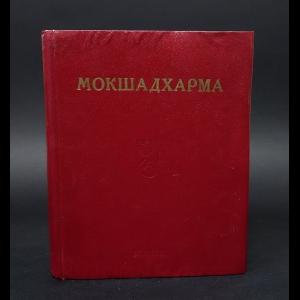 Авторский коллектив - Махабхарата. Выпуск V. Книга 1 Мокшадхарма
