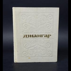 Авторский коллектив - Джангар. Калмыцкий народный эпос
