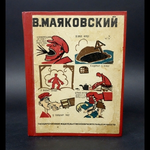 Маяковский В.В. - Владимир Маяковский