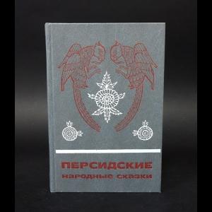 Авторский коллектив - Персидские народные сказки