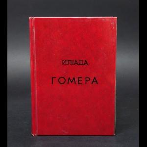 Гомер - Илиада Гомера