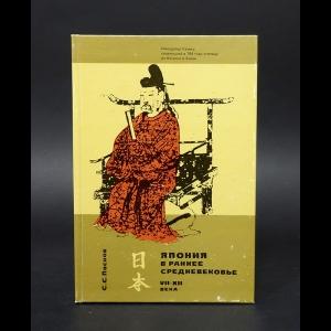 Пасков С.С. - Япония в ранее Средневековье