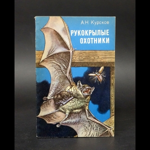 Курсков А.Н. - Рукокрылые охотники