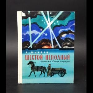 Митяев Анатолий - Шестой-неполный