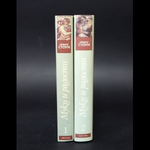 Стоун Ирвинг - Муки и радости (комплект из 2 книг)