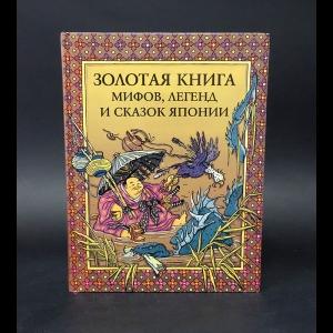 Авторский коллектив - Золотая книга мифов, легенд и сказок Японии