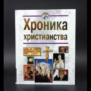 Авторский коллектив - Хроника христианства