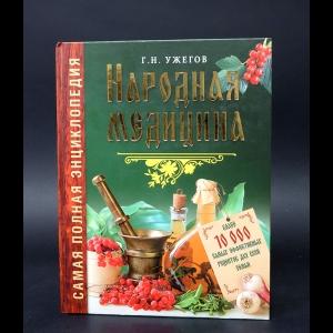 Ужегов Генрих - Народная медицина. Самая полная энциклопедия