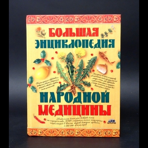 Авторский коллектив - Большая энциклопедия народной медицины