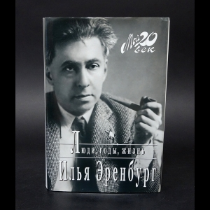 Эренбург Илья - Илья Эренбург Люди, годы, жизнь