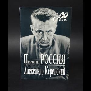 Керенский А.Ф. - Потерянная Россия