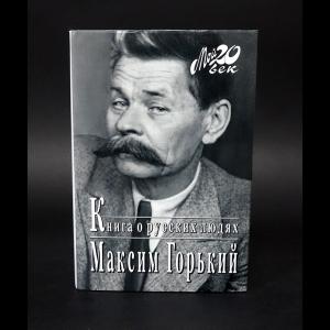 Горький М. - Книга о русских людях