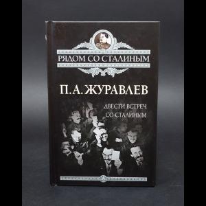 Журавлев П.А. - Двести встреч со Сталиным