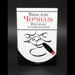 Черчилль Уинстон - Уинстон Черчилль Изречения и размышления