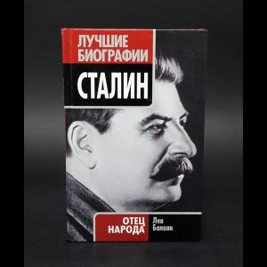 Балаян Лев - Сталин. Отец народа