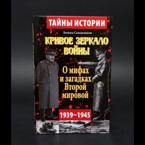 Сапожников Леонид  - Кривое зеркало войны. О мифах второй мировой войны