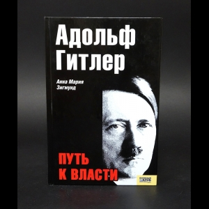 Зигмунд Анна Мария - Адольф Гитлер. Путь к власти