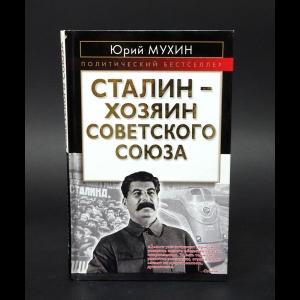 Мухин Ю.И. - Сталин - хозяин Советского союза