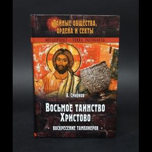 Смирнов Виктор Владиленович - Восьмое таинство Христово. Воскресение тамплиеров