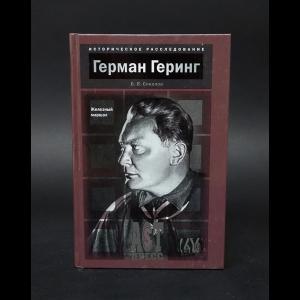Соколов Борис - Герман Геринг Железный маршал