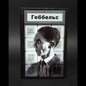 Ржевская Елена - Геббельс Портрет на фоне дневника