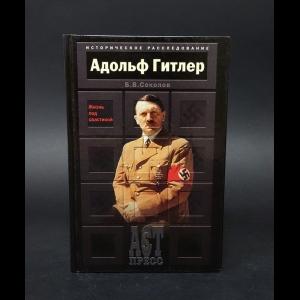 Соколов Борис - Гитлер. Жизнь под свастикой