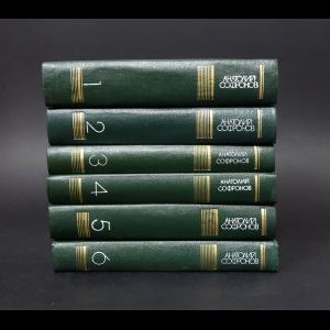 Софронов А. - Анатолий Софронов Собрание сочинений в 6 томах (комплект из 6 книг)
