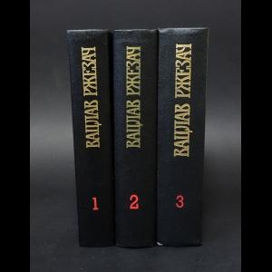 Ржезач Вацлав - Вацлав Ржезач Собрание сочинений в 3 томах (комплект из 3 книг)