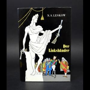 Лесков Н.С. - N.S. Leskow Der Linkshander (с автографом)