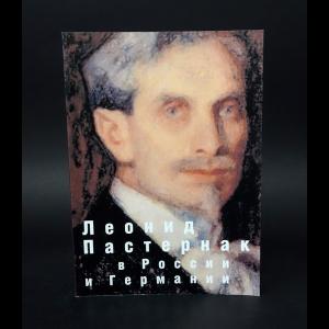 Авторский коллектив - Леонид Пастернак в России и Германии